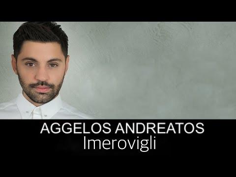 Άγγελος Ανδρεάτος - Ημεροβίγλι | Aggelos Andreatos - Imerovigli (Produced By Spiros Metaxas) ©
