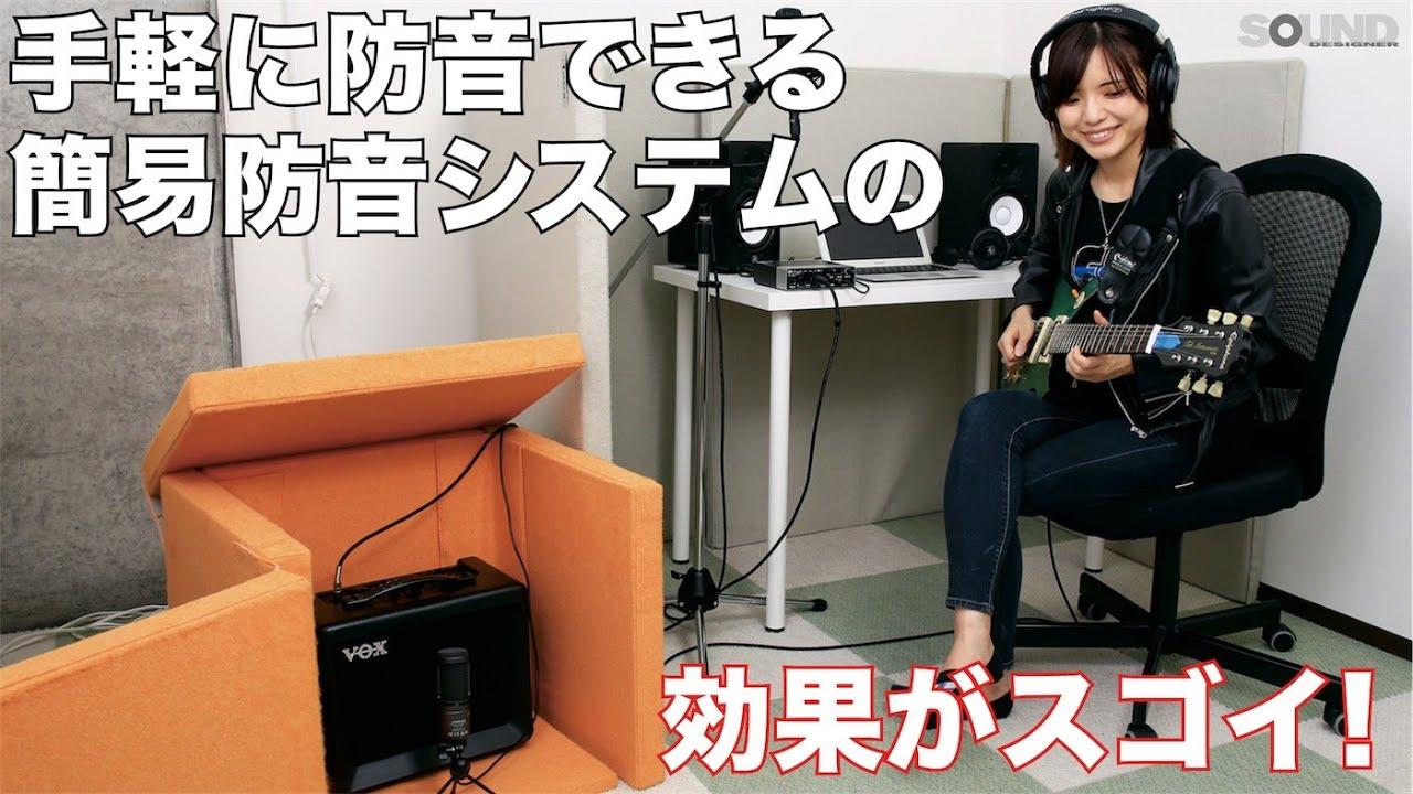 【効果がスゴイ】VERY-Qの防音ギターアンプBOX【手軽に防音したいギタリスト必見】