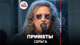 🅰️ СерьГа – Приметы(LIVE@Авторадио)