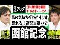 【競馬ブック】函館記念予想 2018【TMトーク】