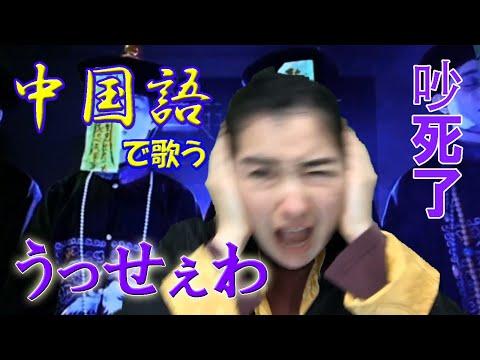 【ハーフがふざけて】中国語で「うっせぇわ / Ado」歌ってみた / 吵死了(中文版 / Chinese ver.)