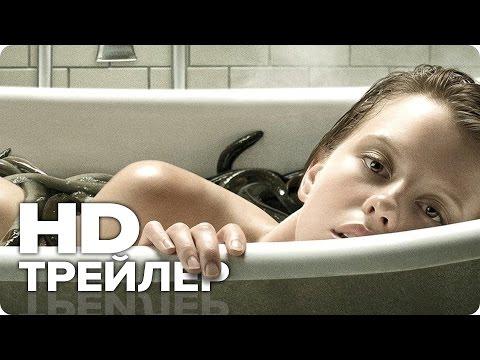 Лекарство от здоровья - Трейлер 1 (Русский) 2017