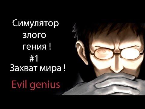 Симулятор злого гения ! Захват мира !