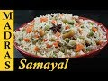 Vegetable Pulao Recipe in Tamil | Veg Pulao Recipe | Variety Rice Recipes in Tamil