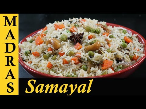 Vegetable Pulao Recipe in Tamil  Veg Pulao Recipe  Variety Rice Recipes in Tamil