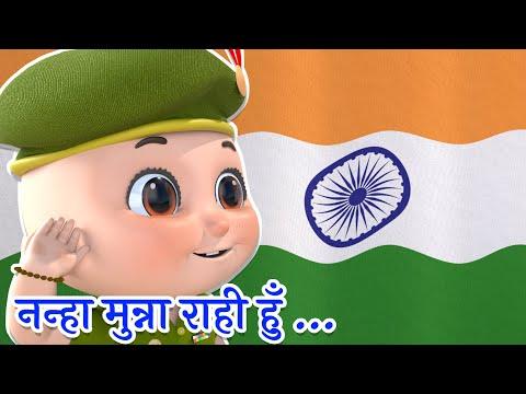 nanha-munna-rahi-hoon- -deshbhakti-songs- -patriotic-songs-for-kids