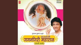 Gagangadachya Shikhravarti