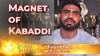 ਕਬੱਡੀ ਦਾ ਚੁੰਬਕ Faryad Ali | The Sports Star | TV Punjab | Kabaddi