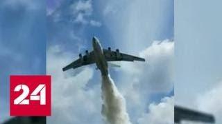 Ил-76 сбросил тонны воды на инспекторов ДПС в Подмосковье - Россия 24