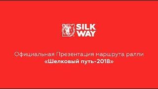 """Официальная презентация маршрута ралли """"Шелковый путь-2018"""""""
