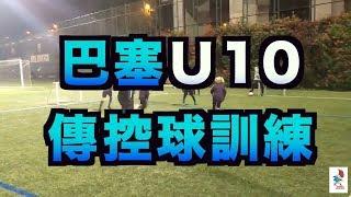 巴塞羅納U10 (傳控球訓練)