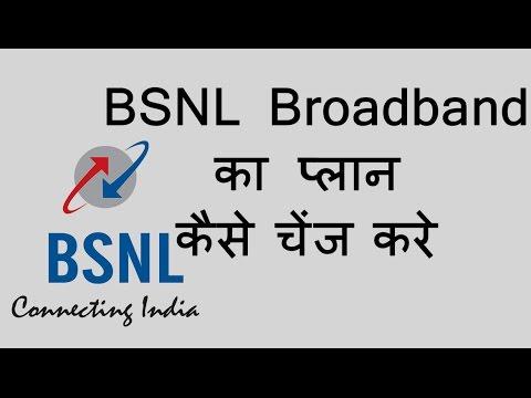 How to change bsnl broadband plan in hindi bsnl plan change how to change bsnl broadband plan in hindi bsnl plan change application and process spiritdancerdesigns Gallery