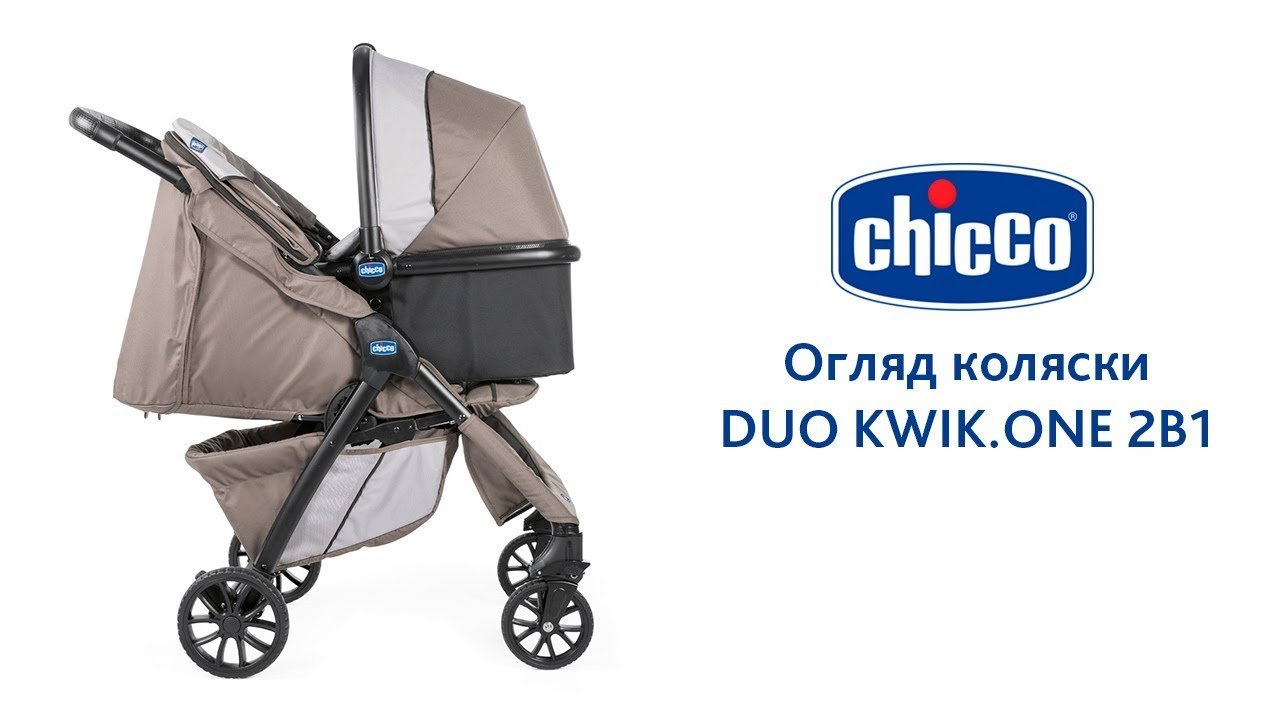 ОБЗОР коляски Chicco DUO KWIK.ONE 2В1 - YouTube
