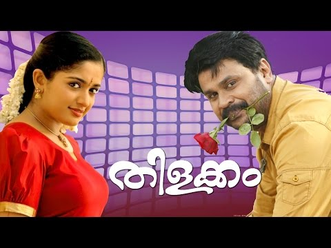 thilakkam malayalam full movie | dileep comedy | dileep | kavya madhavan