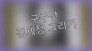 [3d펜] 구구단 김세정 그리기 _ gugudan Kim Sejeong Drawing