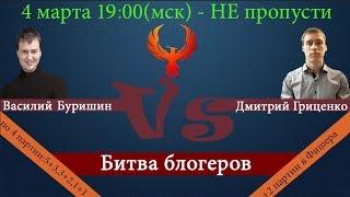 Блиц матч с Василием Буришиным, 4.03.2017