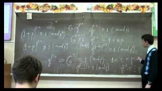 2 - Мультипликативная группа вычетов...