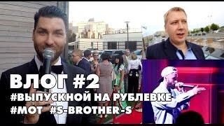 Выпускной на РУБЛЕВКЕ, МОТ, Black Star, S Brother s, Radisson, Снегирев, SkopinVlog #2