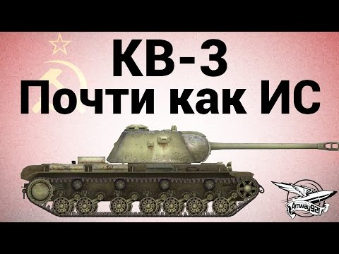 КВ-3 - Почти как ИС