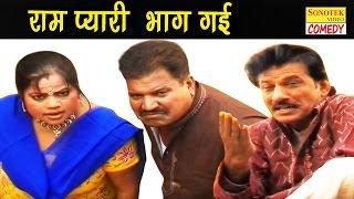 राम प्यारी भाग गई | Ram Pyari Bhag Gayee | New Dehati Comedy | Funny Comedy | Hit Comedy 2017