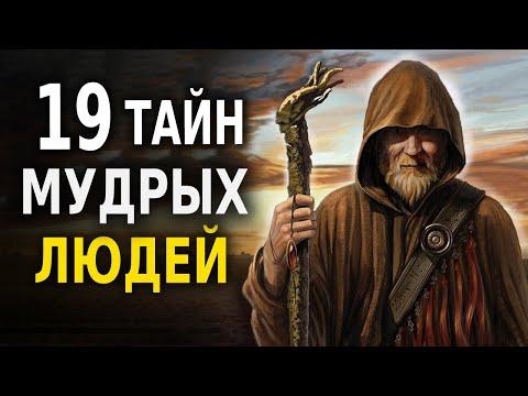 19 Тайн Мудрых Людей (Мудрость Веков) Мудрые Советы!
