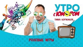 Тима Коржиков - Ролевые игры | Утро с юмором