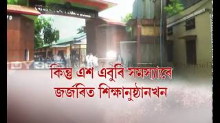 Assam || Hojai College || University status