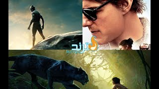 Best Of Trend Movies 2018 In USA: Mission Impossible,Mowgli,Black Panther Trailers