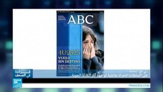 سقوط الطائرة الألمانية: لغز يحير الخبراء