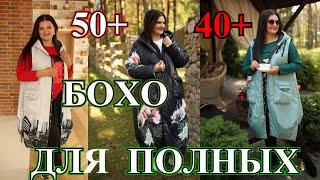 ШИКАРНОЕ БОХО ДЛЯ ПОЛНЫХ БЫТЬ СТИЛЬНОЙ 50 BOHO TEFI ГЕРМАНИЯ