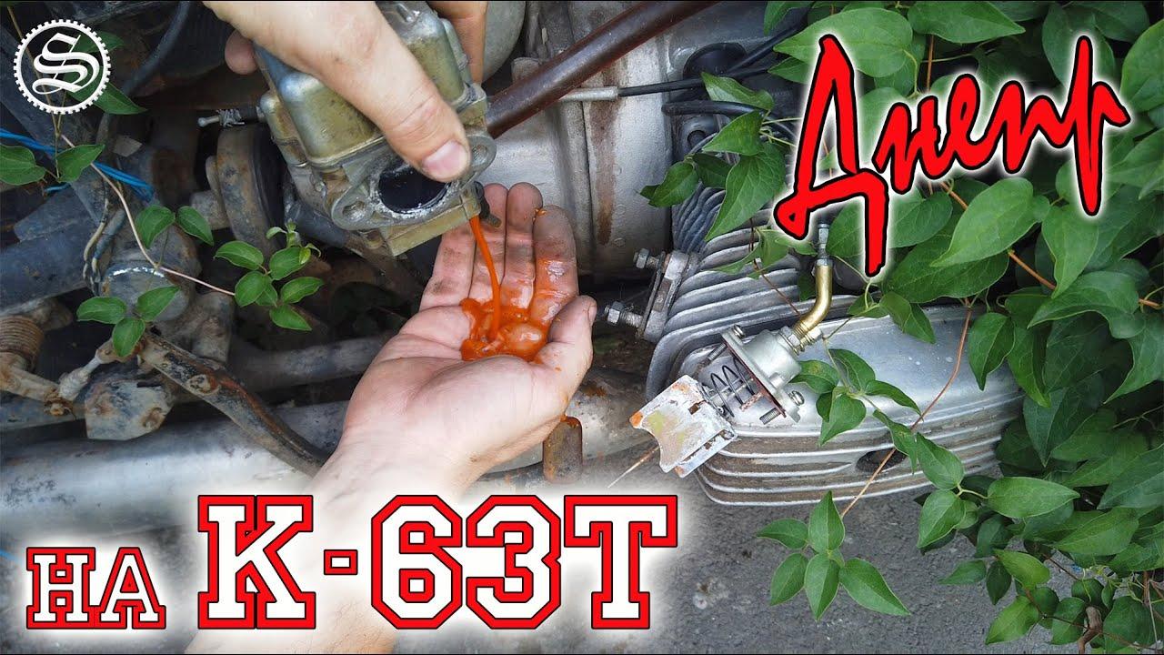 Днепр. Тест на К-63Т.