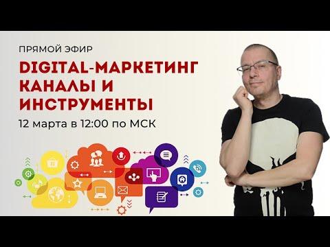 Digital-маркетинг — каналы и инструменты