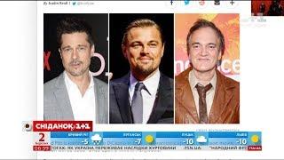 Бред Пітт і Леонардо Ді Капріо зіграють у фільмі Квентіна Тарантіно