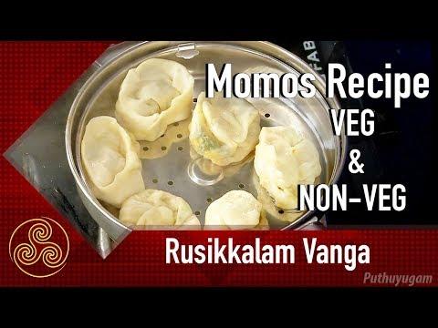 Veg and Non - Veg Momos Recipe | Rusikalam Vanga | 20/02/2018