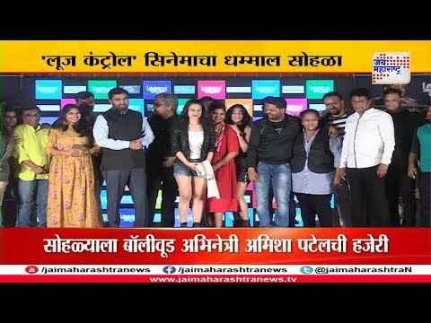 Marathi Film Looose Control 's Music Launched by Bollywood Actress Ameesha Patel