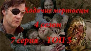 Ходячие мертвецы.  4 сезон.  7 серия.  Топ 5 захватывающих моментов серии. The Walking Dead 4x07