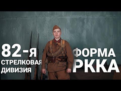 Ретро-Град № 1 - 82-я стрелковая дивизия, форма и снаряжение РККА