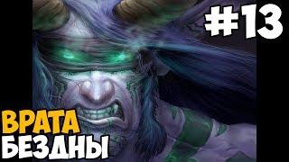 ИЛЛИДАН И ДРЕНЕИ ► Warcraft 3: Frozen Throne Прохождение На Русском - Часть 13