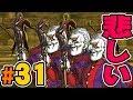 【3DS版ドラクエ8】増殖したドルマゲス『ドラゴンクエスト8』を実況プレイpart31【DQ8】