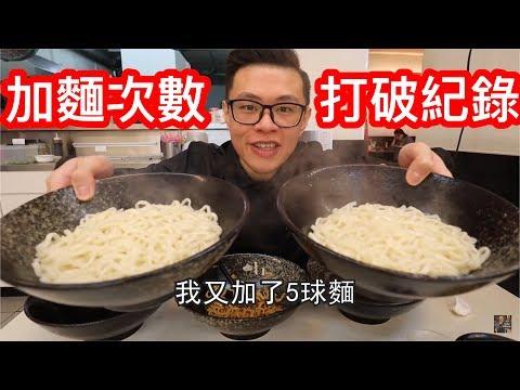 大胃王挑戰牛肉麵加麵最多能加幾球?破紀錄?丨MUKBANG Big Eater Noodles Challenge Big Food|大食い