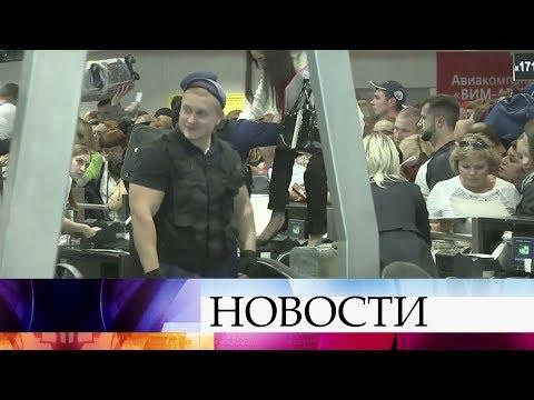 Ваэропорту «Домодедово» объявили регистрацию напервый иззадержанных рейсов «ВИМ-авиа».
