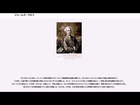 ジェームズ・ウルフ - YouTube
