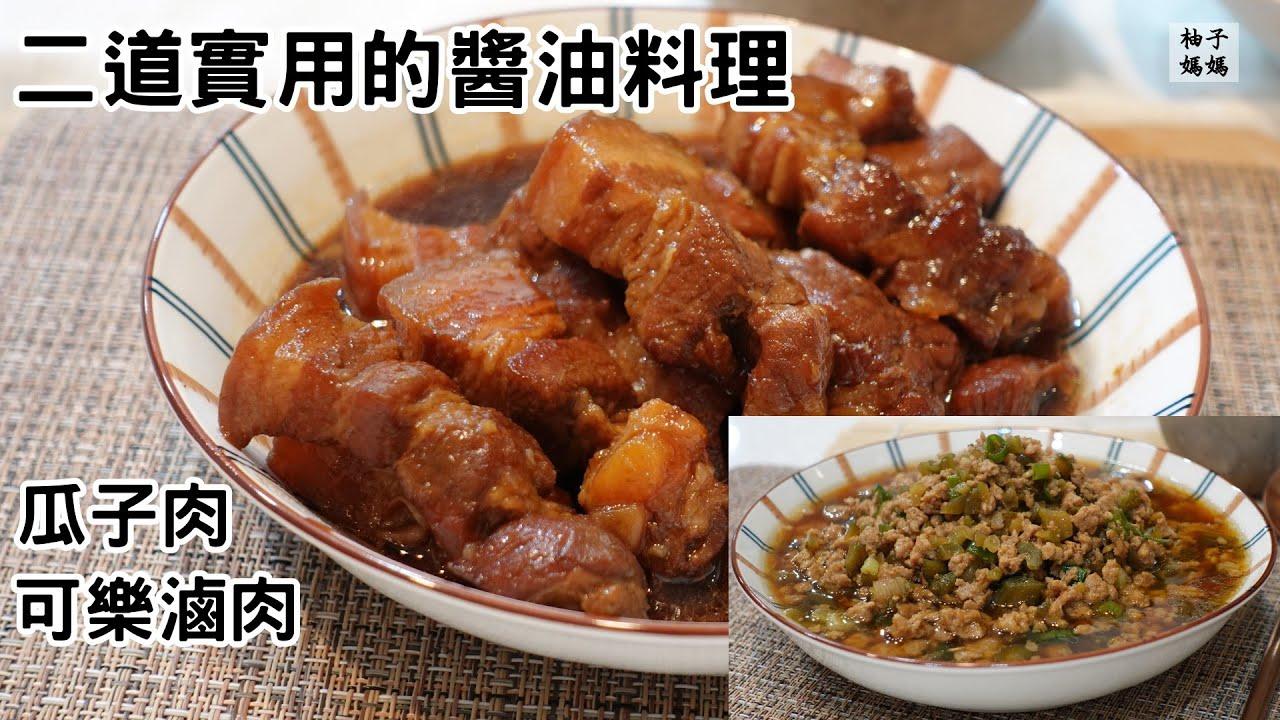 2道實用的醬油料理  瓜子肉 & 可樂滷肉   停水前可以預先準備的晚餐