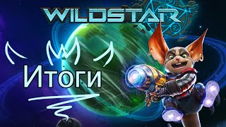 Wildstar: заключительное мнение и итоги