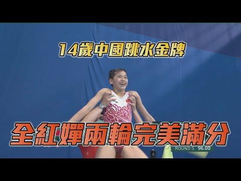 14歲中國跳水金牌 全紅嬋兩輪完美滿分/愛爾達電視20210805