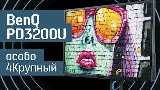 Монитор BenQ PD3200U: 4К для видеографа - обзор IPS-дисплея 32 дюйма - монитор sRGB и Rec.709