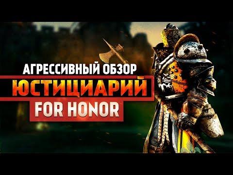 For Honor ◇ ЮСТИЦИАРИЙ ◇ ГАЙД ◇ АГРЕССИВНЫЙ ОБЗОР
