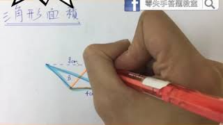 Publication Date: 2019-03-01 | Video Title: 呈分試數學教室【三角形面積】