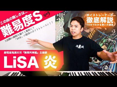 【歌い方】炎 / LiSA (難易度S)【鬼滅の刃】【歌が上手くなる歌唱分析シリーズ】