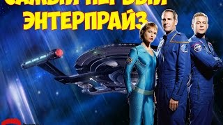 Самый первый Энтерпрайз (История Star Trek часть 1)